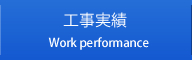 工事実績 Work performance