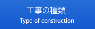 工事の種類 Type of construction