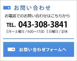 お問い合わせ お電話でのお問い合わせはこちらから TEL. 043-308-3841 月~土曜日 / 9:00~17:00 日曜日 / 定休 お問い合わせフォームへ
