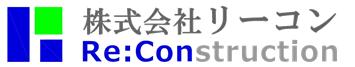 株式会社リーコン Reconstraction 明るく、楽しく、元気に復興!!